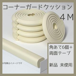 コーナーガード コーナークッション 4M+角あて6個+はがせる両面テープ(コーナーガード)