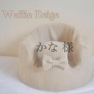 バンボ(Bumbo)のかな 様 バンボカバー Waffle Beige リボン付き(シーツ/カバー)