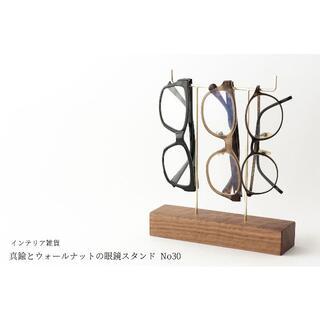 【送料無料】真鍮とウォールナットの眼鏡スタンド(真鍮曲げ仕様) No30(インテリア雑貨)