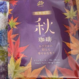 オガワコーヒー(小川珈琲)の小川珈琲 秋 10杯分(コーヒー)