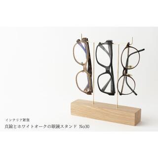 【送料無料】真鍮とホワイトオークの眼鏡スタンド(真鍮曲げ仕様) No30(インテリア雑貨)