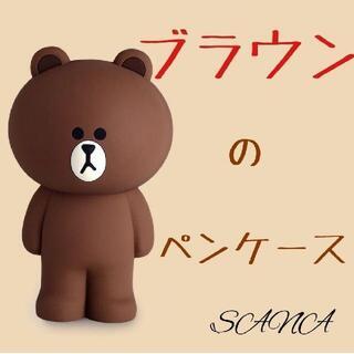 ⑦LINEフレンズ ブラウン ペンケース オシャレ シンプル 韓国 筆箱(ペンケース/筆箱)