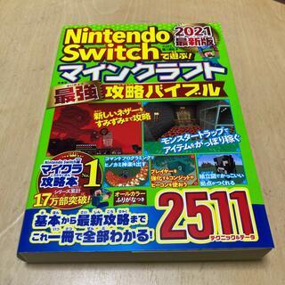 Nintendo Switchで遊ぶ!マインクラフト最強攻略バイブル 2021最(アート/エンタメ)