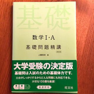 オウブンシャ(旺文社)の数学1・A基礎問題精講(語学/参考書)