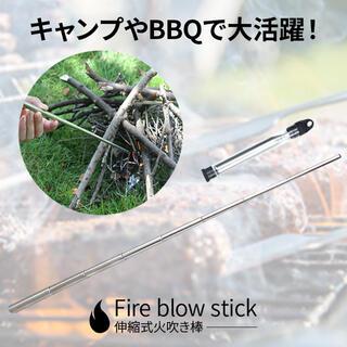 伸縮式 火吹き棒 アウトドア キャンプ 収納ケース付き(調理器具)
