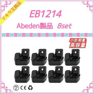 Abeden EB1214×8 マキタ互換バッテリー(工具/メンテナンス)