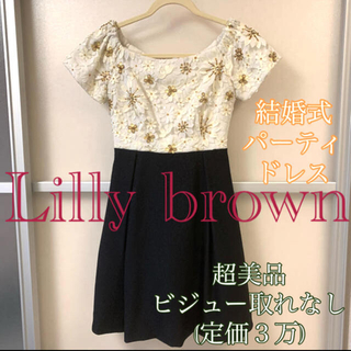 Lily Brown - 【新品未使用】lily brown  ドレス