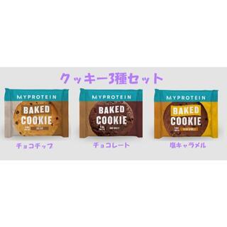 プロテインクッキー3種 マイプロテイン ベイクドクッキー(プロテイン)