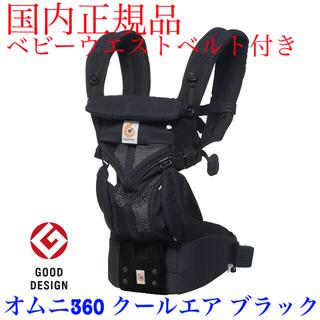 【新品】国内正規品 エルゴベビー オムニ 360 クールエア ブラック 抱っこ紐(抱っこひも/おんぶひも)