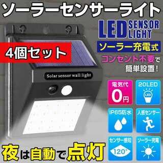 ソーラー センサー ガーデン ライト 4個 02 LED 玄関 人感 防水 屋外(その他)