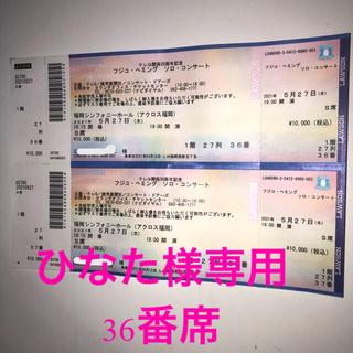 フジコヘミング 福岡シンフォニーホール アクロス福岡 S席 ペア チケット(その他)
