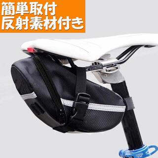 サドルバッグ 自転車 大容量 ミニベロ ロードバイク クロスバイク 防水(バッグ)