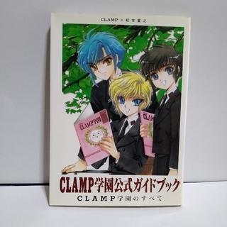 カドカワショテン(角川書店)のCLAMP学園公式ガイドブック CLAMP学園のすべて(アート/エンタメ)