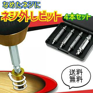 なめたネジ外し ビット 4本セット 工具 DIY ボルト ドライバー ビス(工具/メンテナンス)