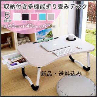 【新品・送料無料】デスク テーブル ローテーブル ミニテーブル  /ピンク(ローテーブル)