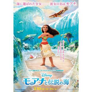 ディズニー(Disney)の【映画】モアナと伝説の海 DVD(アニメ)