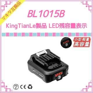 King TianLe BL1015B マキタ互換バッテリー(工具/メンテナンス)