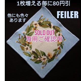 FEILER - ✨ FEILER ✨ フェイラー ハンカチ フラワー リーフ リース 水色 白