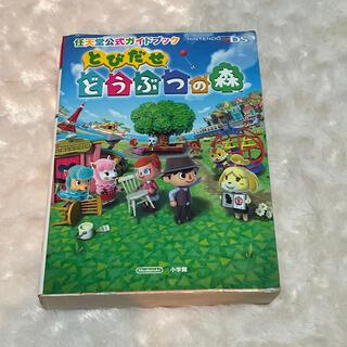 とびだせどうぶつの森 任天堂公式ガイドブック NINTENDO3DS(アート/エンタメ)