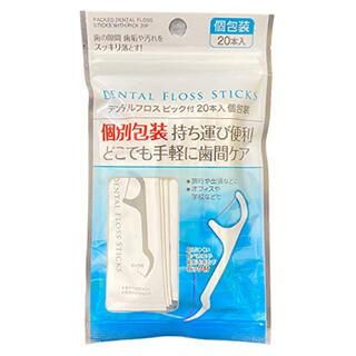 2個 デンタルフロス ピック 爪楊枝 つまようじ 個包装 持ち運び (歯ブラシ/デンタルフロス)
