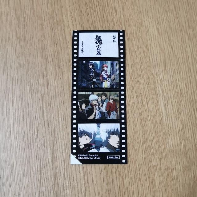 集英社(シュウエイシャ)の銀魂 映画特典 エンタメ/ホビーのおもちゃ/ぬいぐるみ(キャラクターグッズ)の商品写真