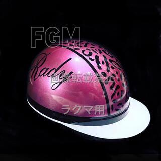 カスタムペイントヘルメット半キャップ豹柄レオパードアニマルRadyレディリゾフラ(ヘルメット/シールド)