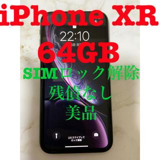 Apple - ③iPhoneXR 64GB  BLACK 美品 SIMフリー