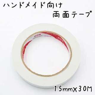 ハンドメイド向け 両面テープ 15mmx30m K497(テープ/マスキングテープ)