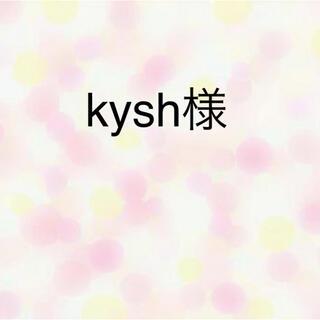 kysh様(その他)