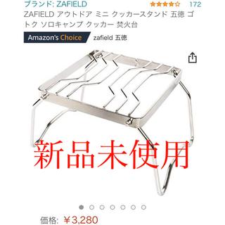 新品未使用ZAFIELD五徳(調理器具)