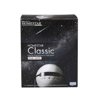 セガ(SEGA)のHOMESTAR Classic 家庭用プラネタリウム(プロジェクター)