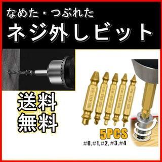 5PCS なめたネジ外し ビット ネジバカ ビス 外し 潰れ 工具 ドリル(工具/メンテナンス)