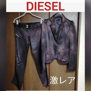 ディーゼル(DIESEL)の DIESEL レディース  🍀激レア 美品 🍀 /セットアップ /玉虫色(セット/コーデ)