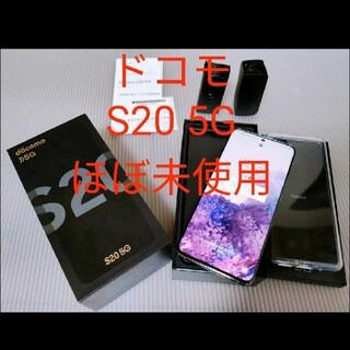 Galaxy - ドコモ docomo GALAXY ギャラクシー S20 5G  SC-51A