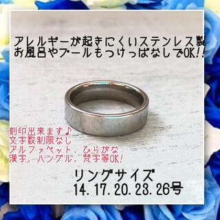 刻印無料アレルギー対応!ステンレス製 平打ち5mmリング 指輪(リング)