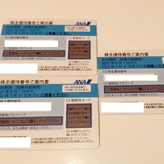 エーエヌエー(ゼンニッポンクウユ)(ANA(全日本空輸))の送料無料 ANA株主優待券 2022年まで 全日空 50%割引(その他)