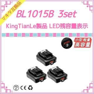 King TianLe BL1015B×3 マキタ互換バッテリー(工具/メンテナンス)