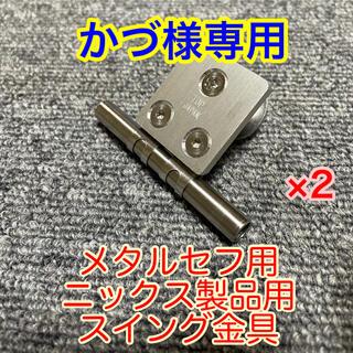 かづ様専用ページ(工具/メンテナンス)