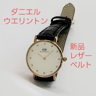 Daniel Wellington - ダニエルウエリントン  新品レザーベルト 腕時計 DW ラインストーン