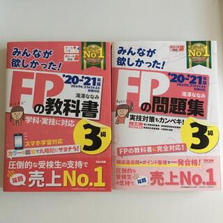 TAC出版 - FP3級 セット