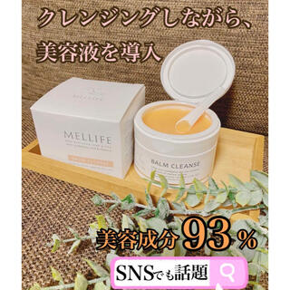 【新品未使用】ほぼ美容液!メリフ美容導入式バームクレンズ