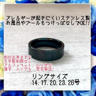 刻印無料アレルギー対応!ステンレス製 平打ち5mmブラックリング 指輪(リング)