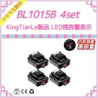 King TianLe BL1015B×4 マキタ互換バッテリー(工具/メンテナンス)