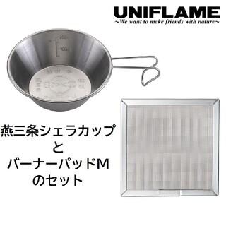 ユニフレーム(UNIFLAME)の新品 ユニフレーム 燕三条シェラカップ 300 と バーナーパッドMのセット(調理器具)