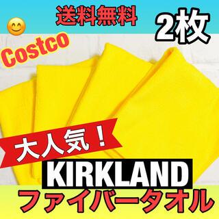 コストコ(コストコ)のCOSTCO KIRKLAND マイクロファイバータオル ⭐️ 2枚(メンテナンス用品)