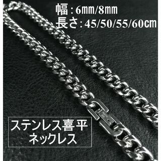 ステンレス 喜平 ネックレスチェーン メンズ【幅6mm 60cm 】