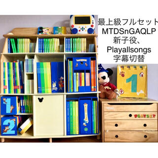 Disney - 【美品】DWE 英語 ディズニー 最上級セット MTDSnGAQL