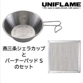 ユニフレーム(UNIFLAME)の新品 ユニフレーム 燕三条シェラカップ 300 と バーナーパッドSのセット(調理器具)