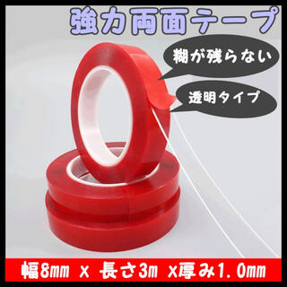両面テープ 8mm 3M 超強力 透明 アクリル 防水用 耐候性 DIY(テープ/マスキングテープ)