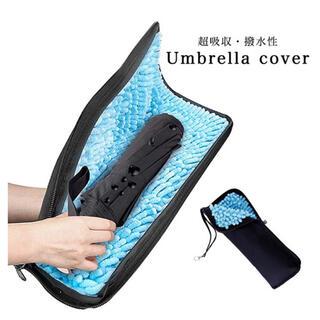 【新品未使用】傘カバー 折りたたみ傘ケース マイクロファイバー収納ケース